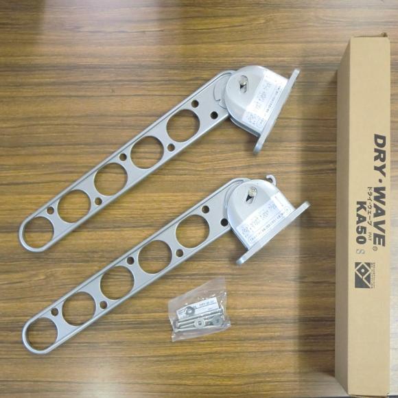 タカラ産業 壁付け物干し ドライウェーブKA50 シルバー 1セット2本組 4段階に角度調整可能!!とても便利な物干金物
