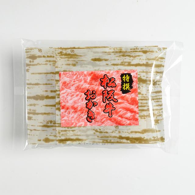松阪牛おかき 竹皮