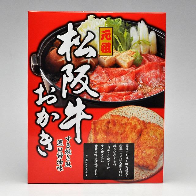 松阪牛おかき 赤箱