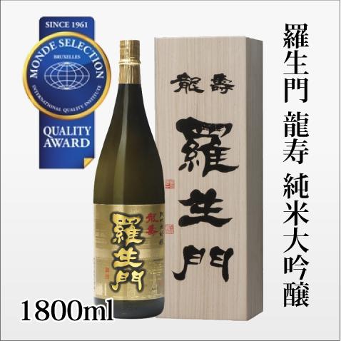 羅生門 龍寿 純米大吟醸 1800ml