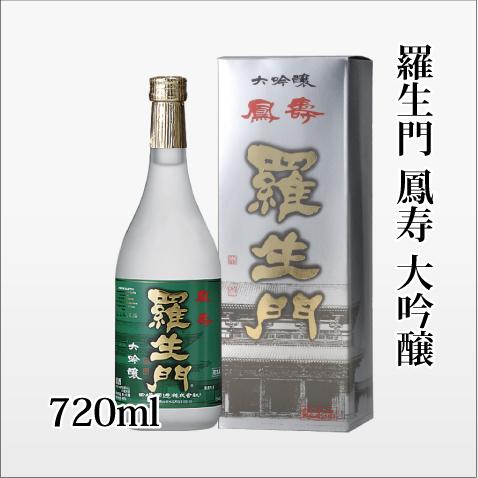 羅生門 鳳寿 大吟醸 720ml