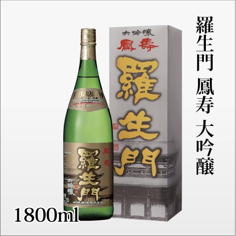羅生門 鳳寿 大吟醸 1800ml
