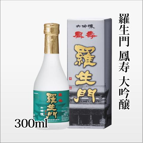 羅生門 鳳寿 大吟醸 300ml