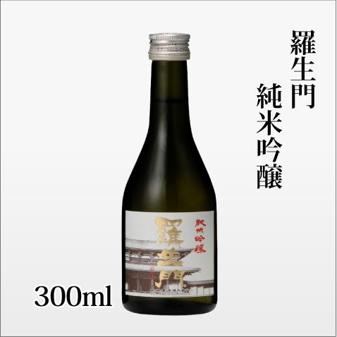 羅生門 純米吟醸 300ml