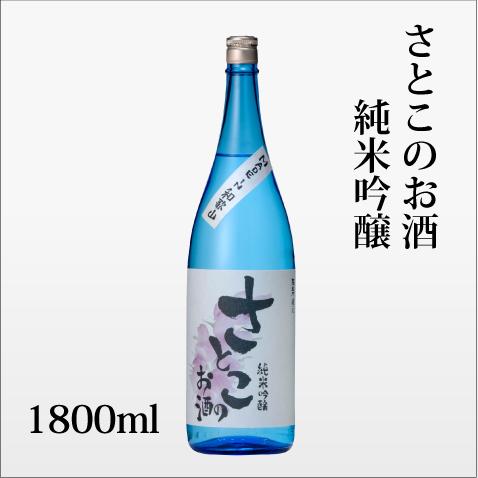 さとこのお酒 純米吟醸 1800ml