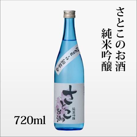 さとこのお酒 純米吟醸 720ml