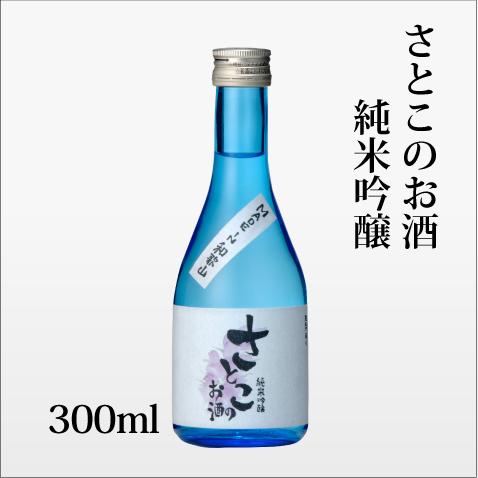 さとこのお酒 純米吟醸 300ml