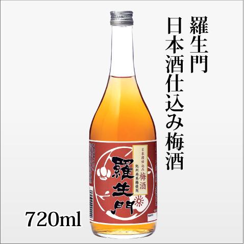 羅生門 日本酒仕込み梅酒 720ml