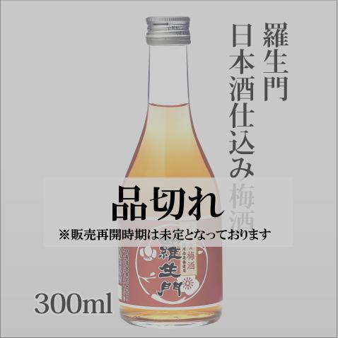 羅生門 日本酒仕込み梅酒 300ml
