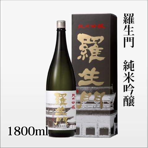 羅生門 純米吟醸 1800ml