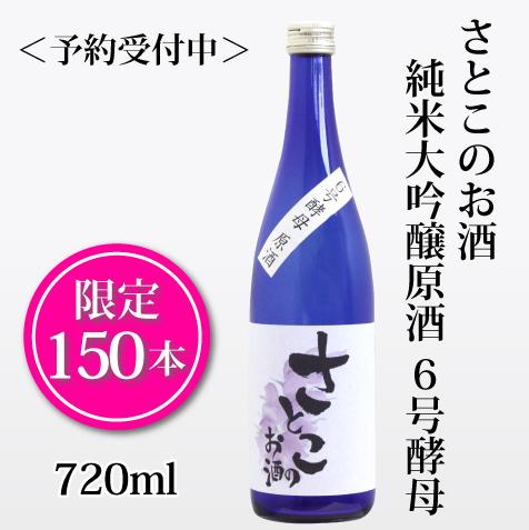 <予約受付中>さとこのお酒 純米大吟醸 原酒 6号酵母 720ml