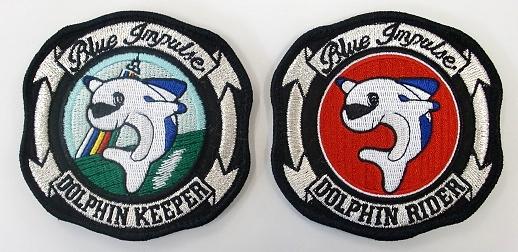 自衛隊グッズ ブルーインパルス ドルフィン ショルダーパッチ(マジックテープ付) 2種