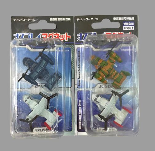 自衛隊グッズ  飛行機マグネット オスプレイ2機セット (磁石つきフィギア) 2種類