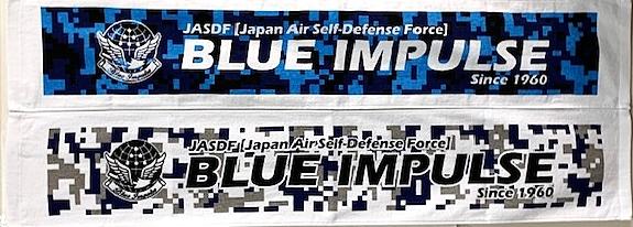 自衛隊グッズ  ブルーインパルスマフラータオル 2色