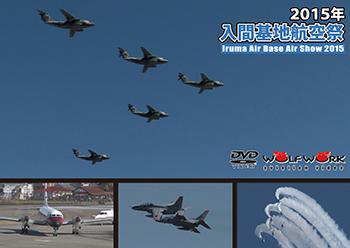 自衛隊グッズ 2015年入間基地航空祭 DVD WOLFWORK