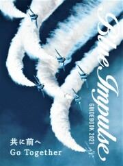 自衛隊グッズ ブルーインパルス2021ガイドブック