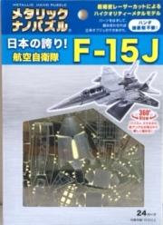 自衛隊グッズ メタリックナノパズル航空自衛隊 F-15Jイーグル(24パーツ)、零式艦上戦闘機(15パーツ)
