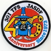 自衛隊グッズ 百里基地 第301飛行隊ファントム46周年記念ワッペンマジック両面付
