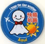 自衛隊グッズ 快晴祈願(空)ワッペン マジック付 Azul