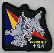 自衛隊グッズ 中空飛T-4 ワッペン 入間基地Azul
