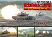 自衛隊グッズ 平成27年富士総合火力演習 DVD WOLFWORK