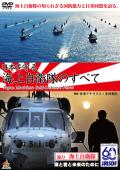自衛隊グッズ DVD日本を守る海上自衛隊のすべて(オールインエンタティメント)