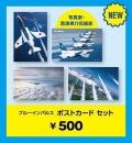 自衛隊グッズ  航空機ポストカード ブルーインパルス・戦闘機(各4枚セット)