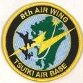 自衛隊グッズ 第8航空団  築城基地 8Th AIR WING TSUIKI AIR BASEワッペンマジック付 フルカラーとロービジの2種