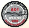 自衛隊グッズ F-35初号機ワッペン マジック付