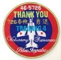 自衛隊グッズ T-4ブルーインパルス726番機、勇退記念 ワッペンマジック付