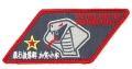 自衛隊グッズ 加賀小松 飛行教導群アグレッサー菱形ワッペン
