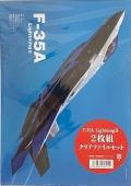 自衛隊グッズ F-35A ライトニング クリアファイル2枚組