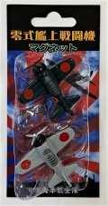 自衛隊グッズ  零式艦上戦闘機(ゼロ戦)マグネット セット   2機セット