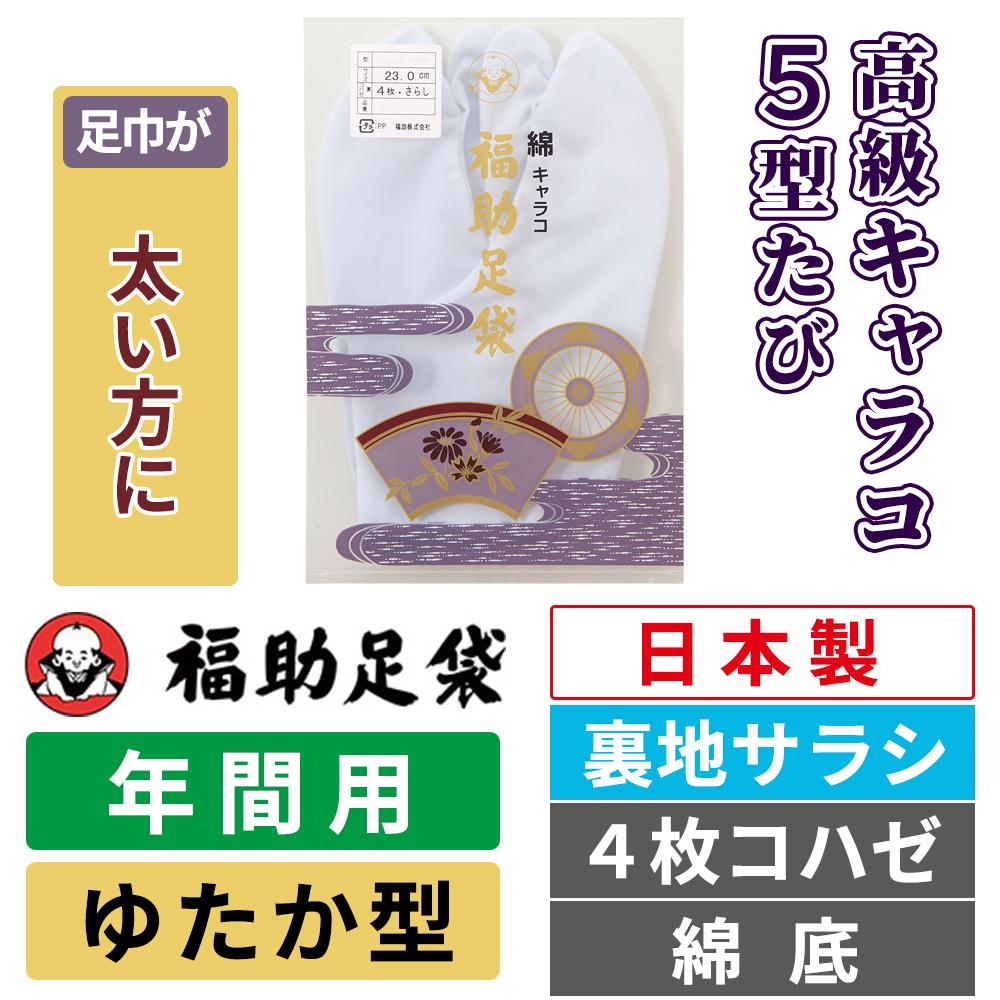 福助足袋 高級キャラコ・5型たび/裏地サラシ/ゆたか型/4枚コハゼ/綿底 【年間用】