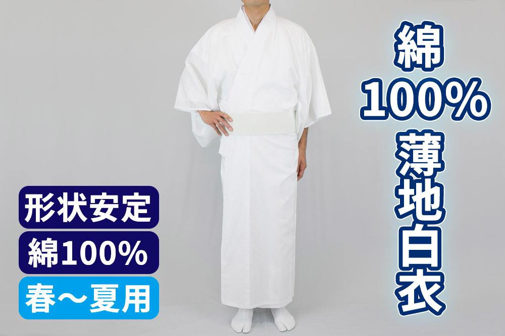 綿100%薄地白衣(春~夏用)【寺院用白衣 男性用 形状安定】