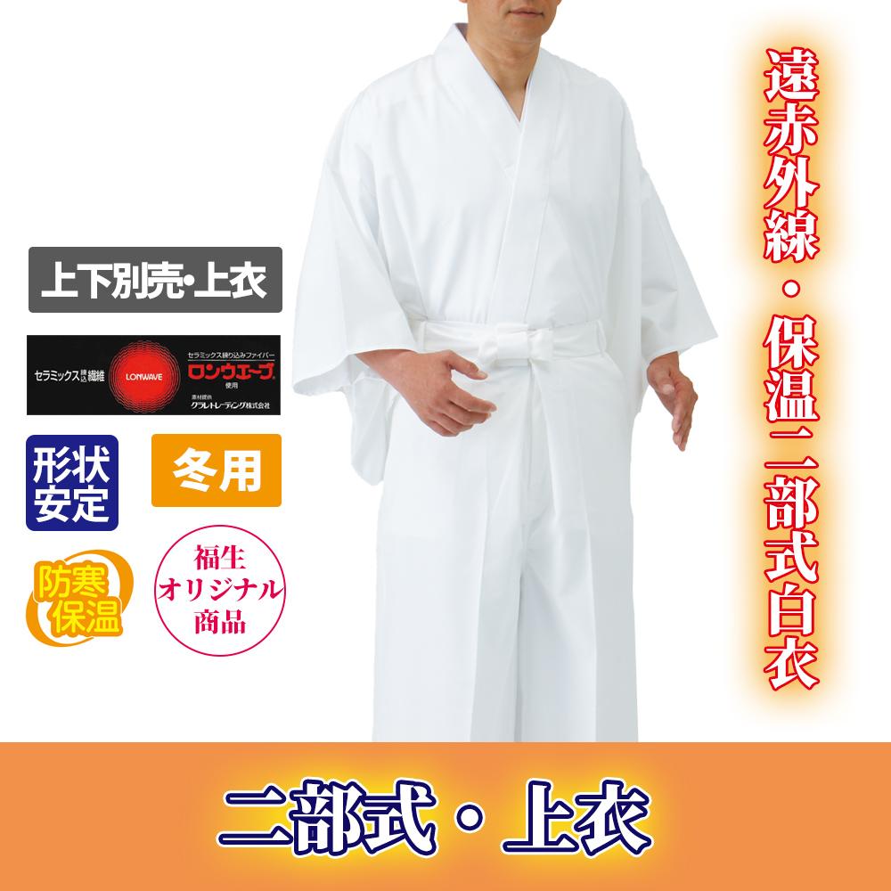 遠赤外線・保温二部式白衣 上衣(冬用)【寺院用白衣 男性用】