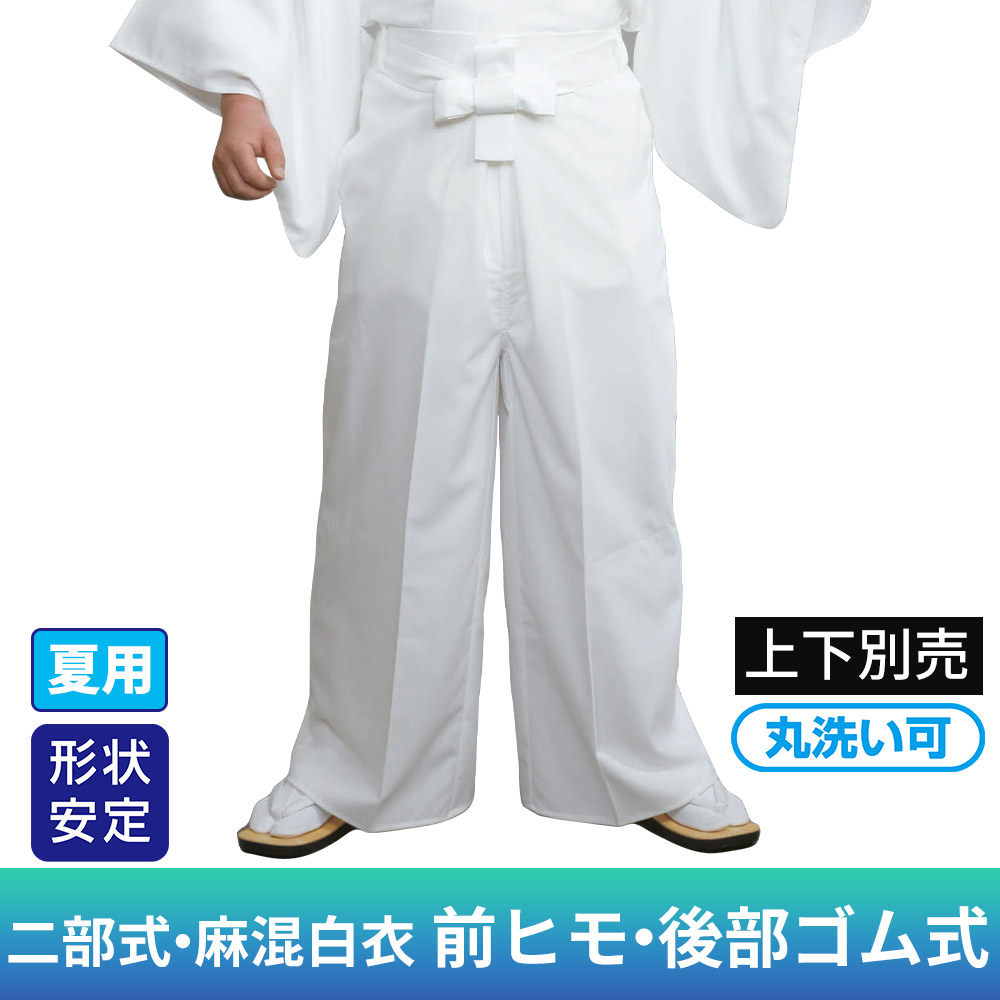二部式・麻混白衣《下衣(前ヒモ・後部ゴム式)》(夏用)上下別売【寺院用白衣 男性用 二部式】