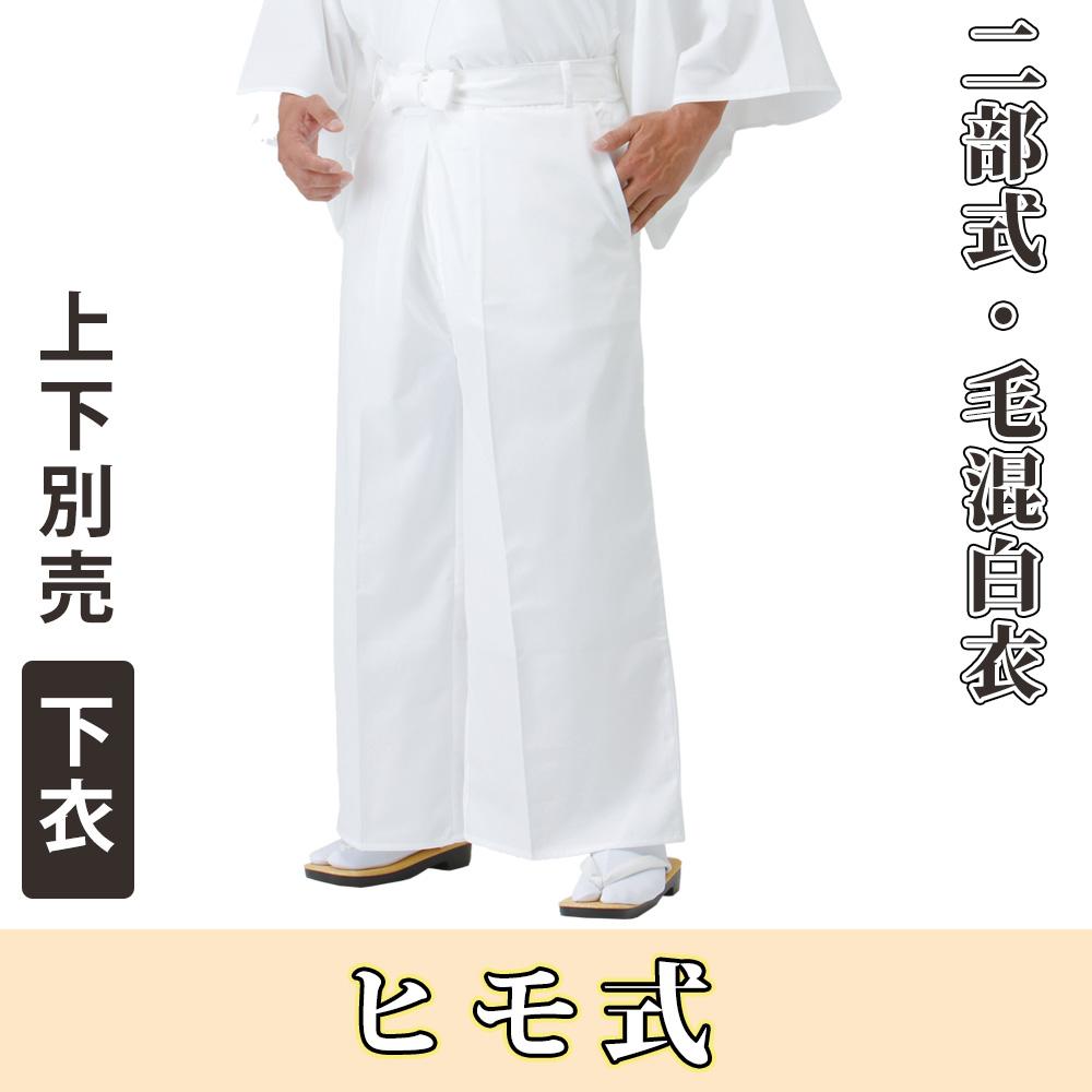 二部式・毛混白衣 下衣・ヒモ式 (春秋冬用)【寺院用白衣 男性用上下別売】