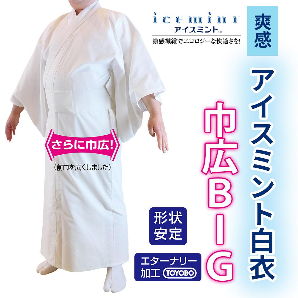アイスミント白衣 巾広BIG 合用【形状安定 エターナリー加工 寺院用白衣 男性用】