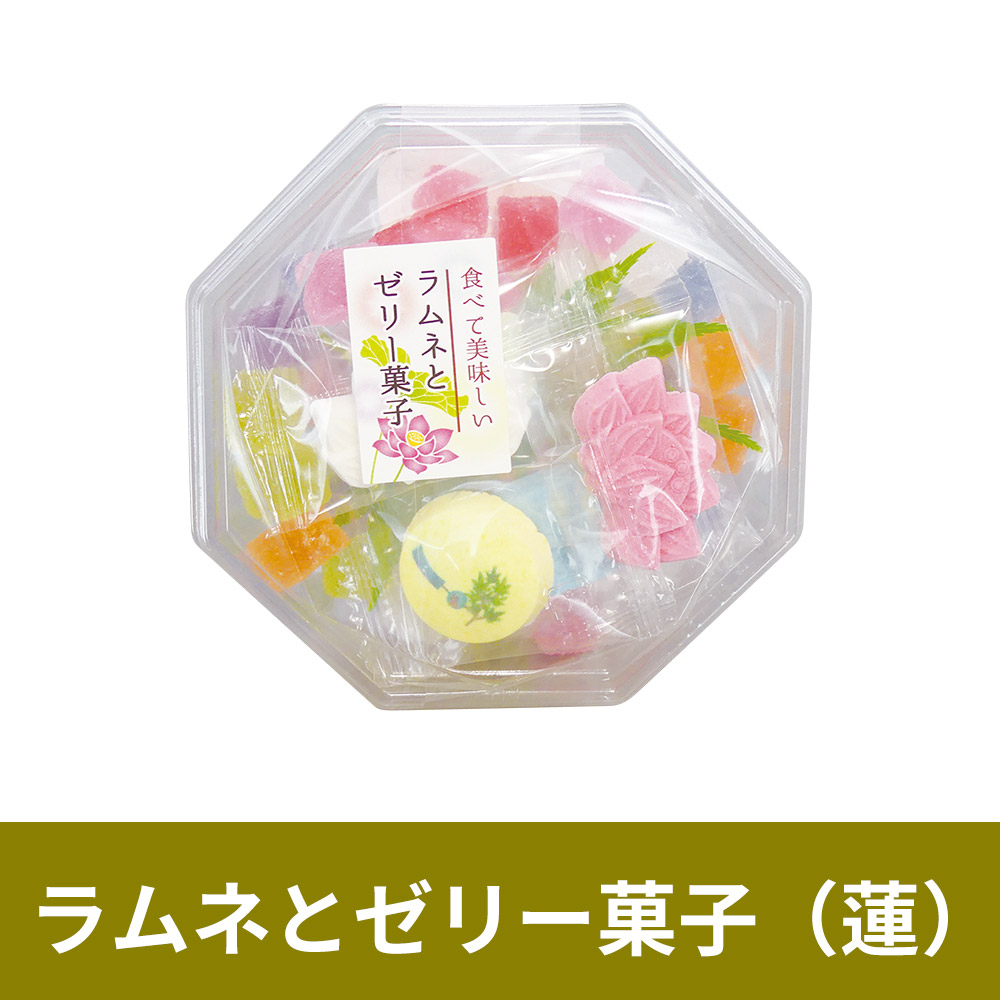 ラムネとゼリー菓子(蓮) 24個セット【お菓子】