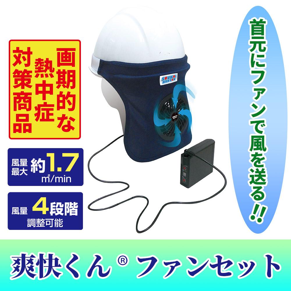 爽快くん(R)ファンセット【熱中症対策 酷暑対策】