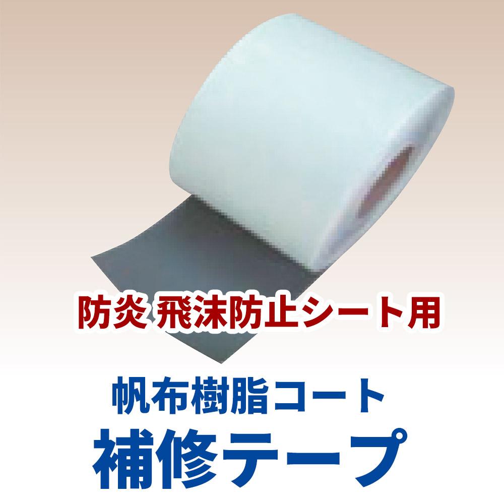 補修テープ帆布樹脂コート《防炎 飛沫防止シート用》【間仕切りシート 感染症予防 感染症対策】