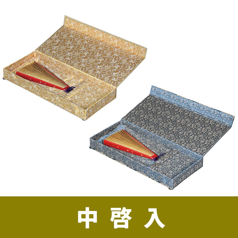 中啓入【紙箱入】