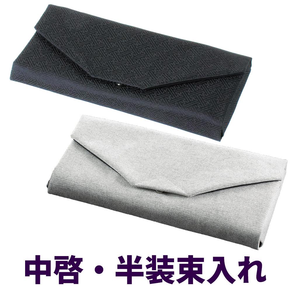 中啓・半装束入れ【仏具 鞄】
