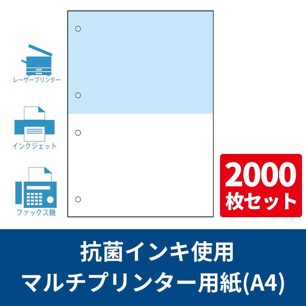 抗菌インキ使用 マルチプリンター用紙(A4・青白2分割)2,000枚セット【帳票用紙】