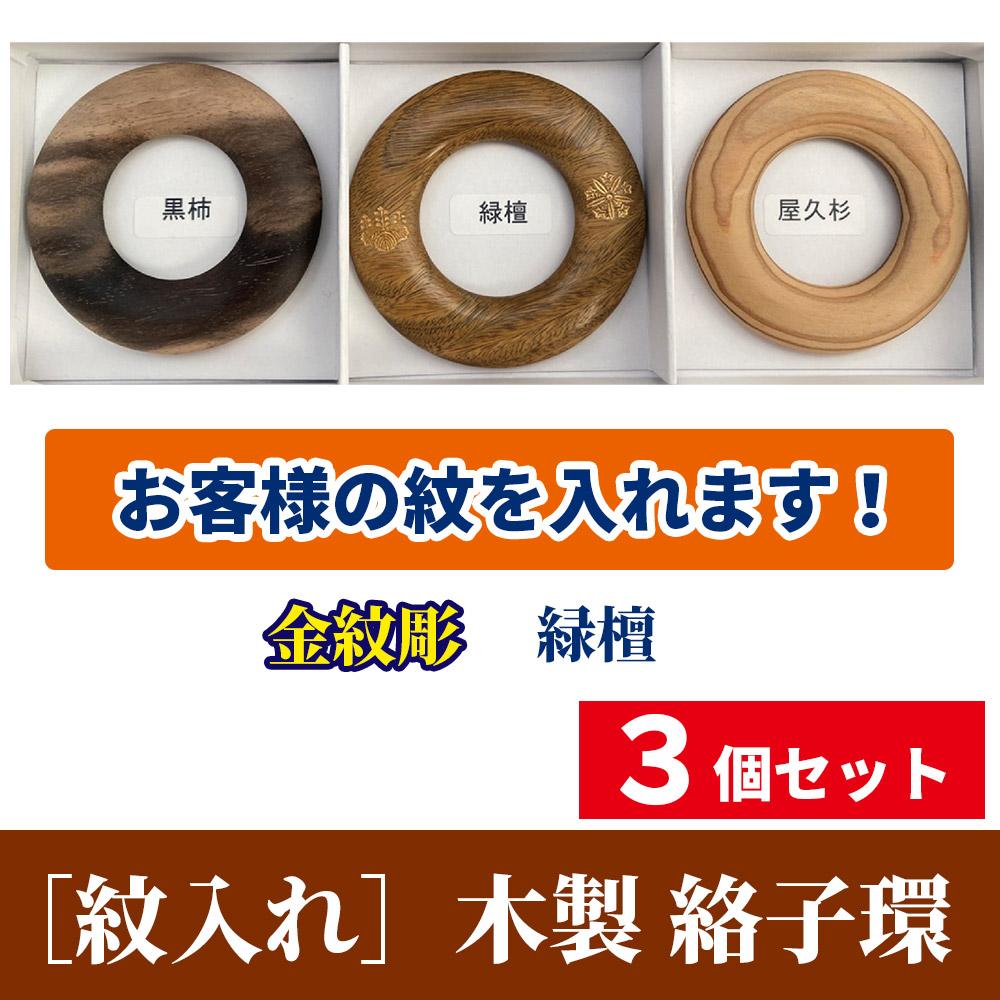 木製 絡子環[紋入れ] 金紋彫「黒柿・緑檀・屋久杉」3個セット【ご進物に最適】