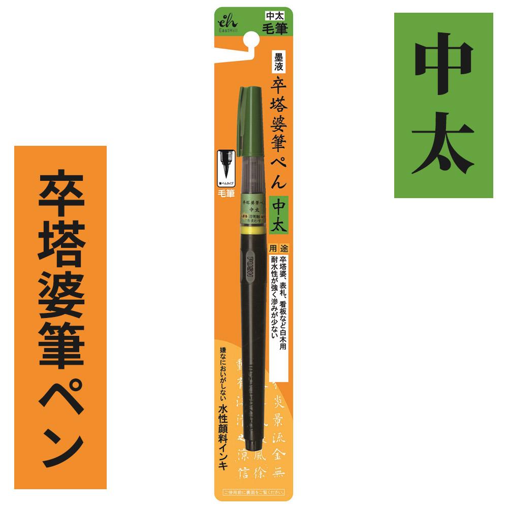 卒塔婆筆ペン 中太 2本セット【筆ペン 板塔婆用 紙塔婆用 経木用】