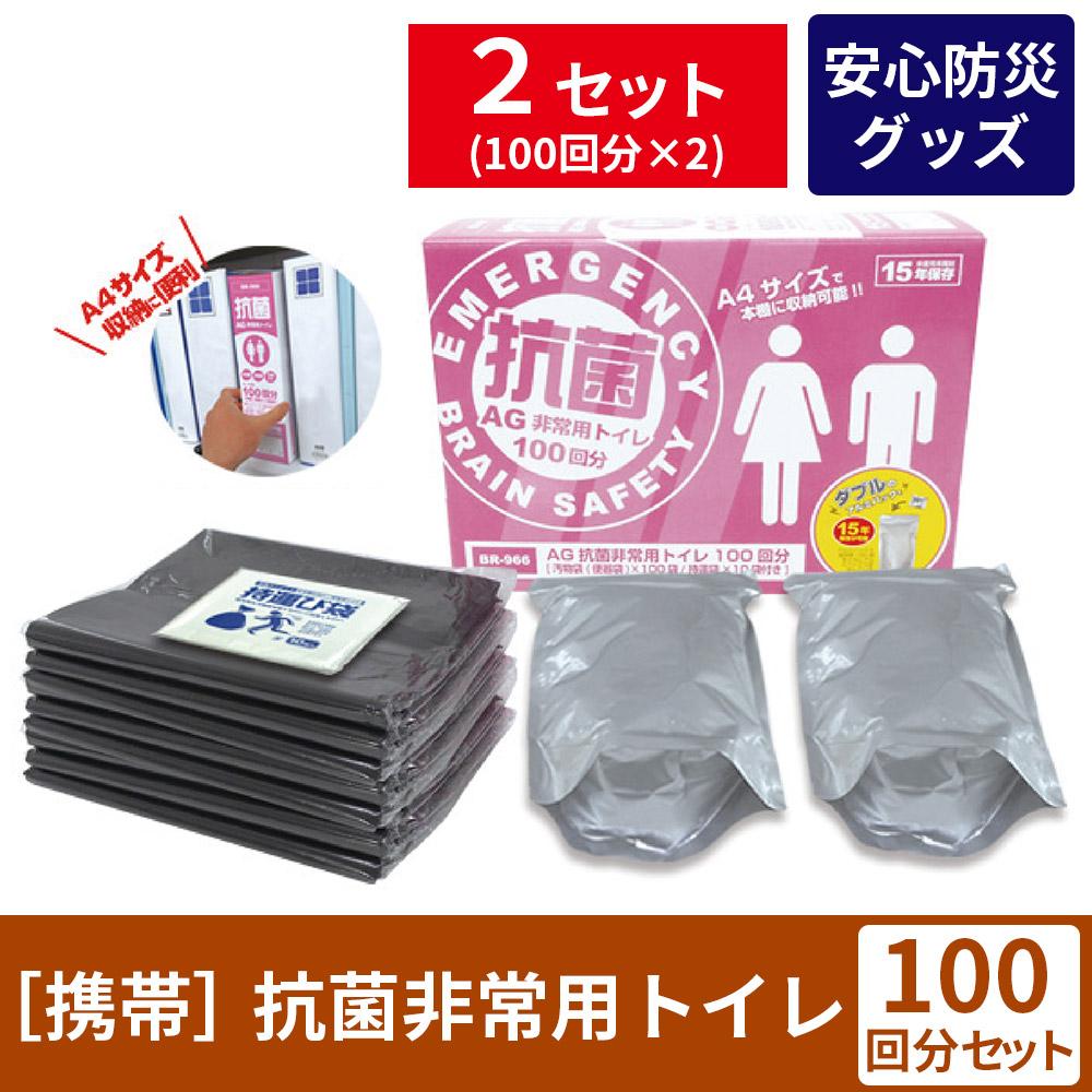 抗菌非常用トイレ 凝固剤タイプ 100回分《2セット》いざという時に備える【安心防災グッズ】