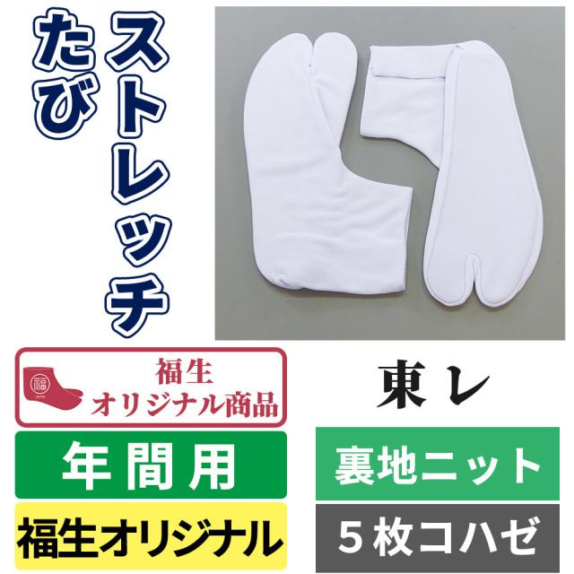 東レ ストレッチたび/裏地ニット/福生オリジナル型/5枚コハゼ/ストレッチ足袋