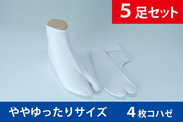 高級キャラコたび 4枚コハゼ 【福生オリジナル 5足セット ややゆったりサイズ 年間用】